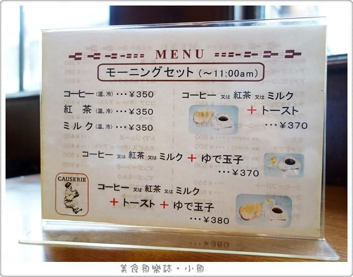 【日本美食】香豆里珈琲館 CAUSERIE