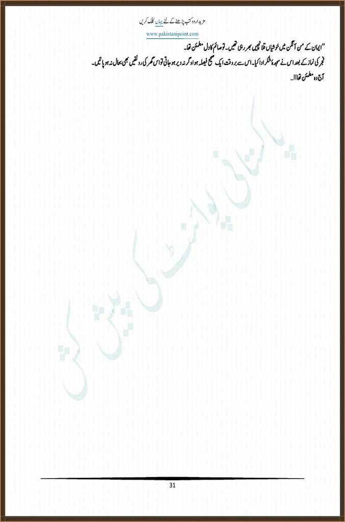 Aaghi Ke Jugno Complete By Alia Hira