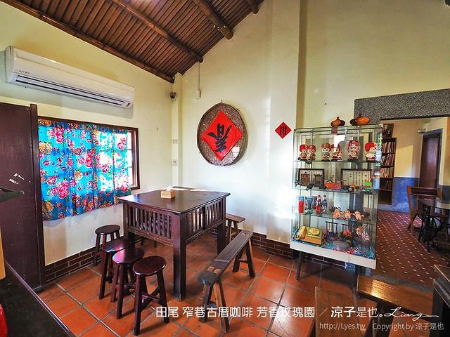 田尾 窄巷古厝咖啡 芳香玫瑰園 24