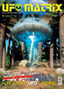 UFO Matrix Magazine Issue 6