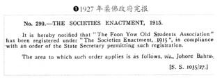 1927年柔佛政府憲報