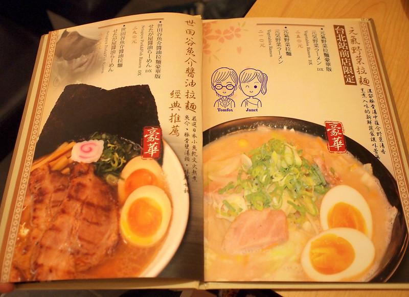 19 世田谷拉麵 menu