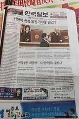 한국일보 The Korea Times, Starr East Asian Library, Columbia University