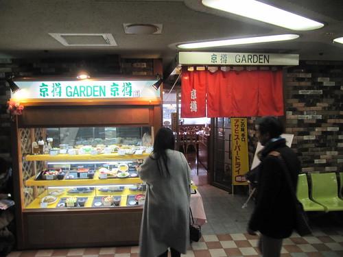 中山競馬場の京樽ガーデンの外観