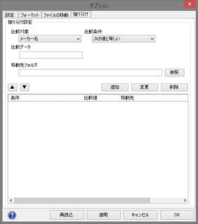 Rexifer-オプション4_振り分け.jpg
