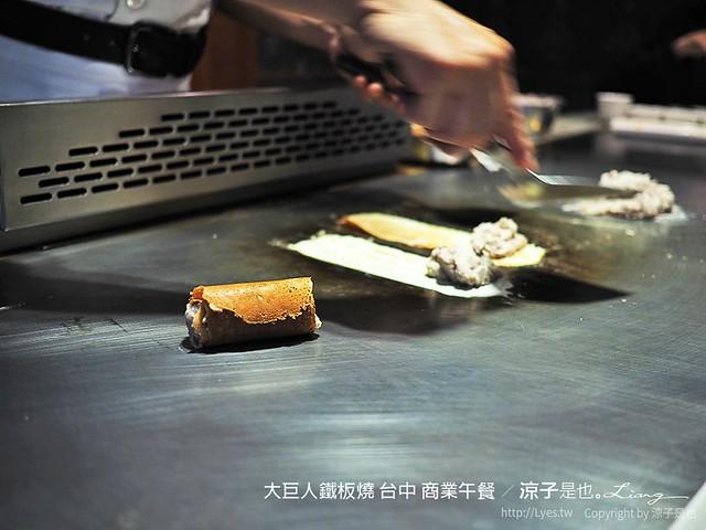 大巨人鐵板燒 台中 商業午餐 58
