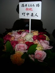 Flowers for SHINOHARA Tomoe from TAKENAKA Naoto