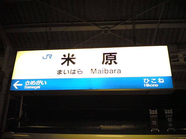 JR Maibara Station 米原駅
