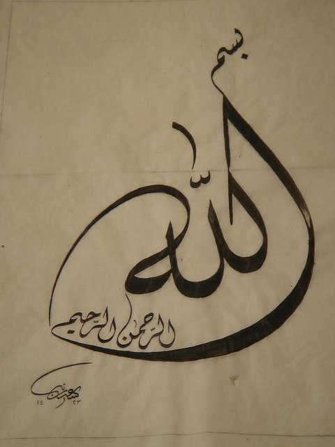 Arabic calligraphy a gallery on flickr bismillah voltagebd Gallery