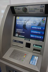 渣打銀行ATM。提供:綠色和平。