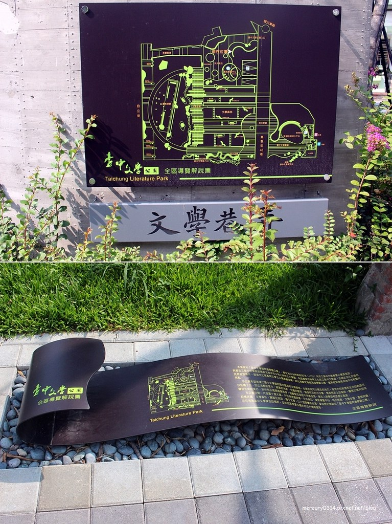 19766761345 6fcf69c801 b - 台中西區小旅行【台中文學館/台中文學公園】iBike路線規劃建議