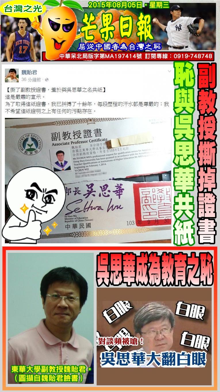 150805芒果日報--台灣之光--恥與吳思華共紙,吳思華思掉證書