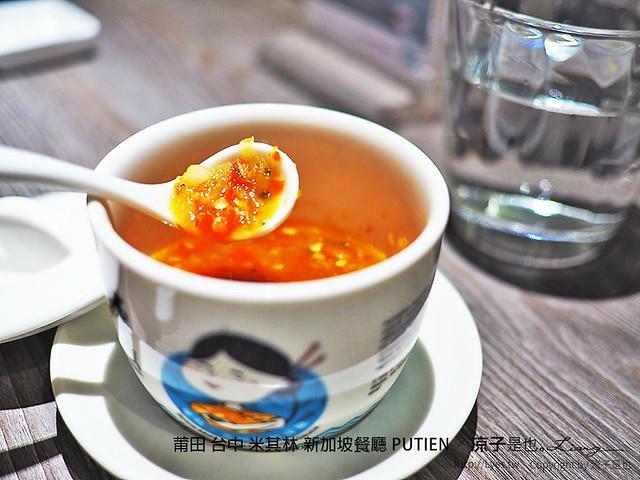 莆田 台中 米其林 新加坡餐廳 PUTIEN 11