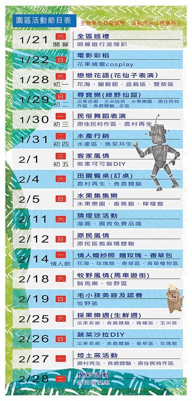 2017屏東農業博覽會活動時間表