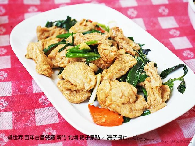 綠世界 百年古厝餐廳 新竹 北埔 親子景點 13