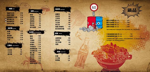 1202_海馬客_台省製燒menu