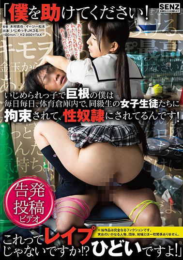 """SDDE-472 """"Please Help Me!Daily Cock I'm In The Bullied Child Every Day, In The Physical Education Warehouse, Is Constrained To Women Students Of Classmates, It Has Been In Sex Slaves!This I Is Not Rape! ?It Is Terrible! """""""
