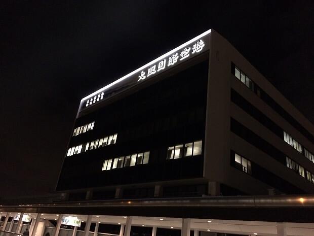 160125 伊丹空港