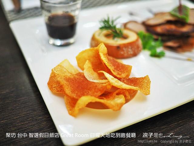 聚坊 台中 智選假日飯店 Great Room 日曜天地吃到飽餐廳 35