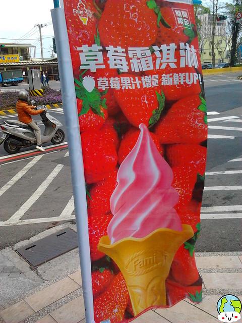 草莓霜淇淋