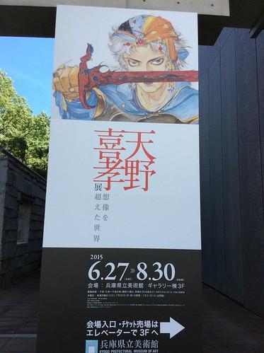 兵庫県立美術館『天野喜孝展』vol.01