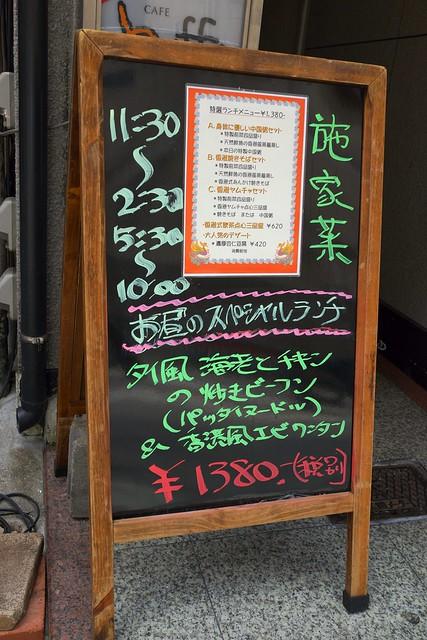 20150712施家菜