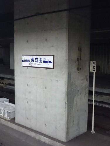 東成田駅内:AE形電車の停車位置