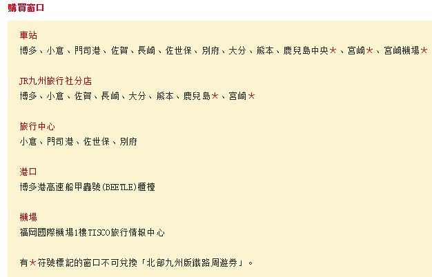 九州周遊券