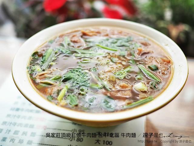 吳家莊頂級紅燒牛肉麵 台中 北區 牛肉麵 8