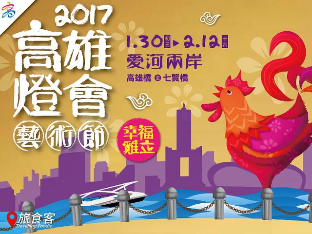 2017高雄燈會