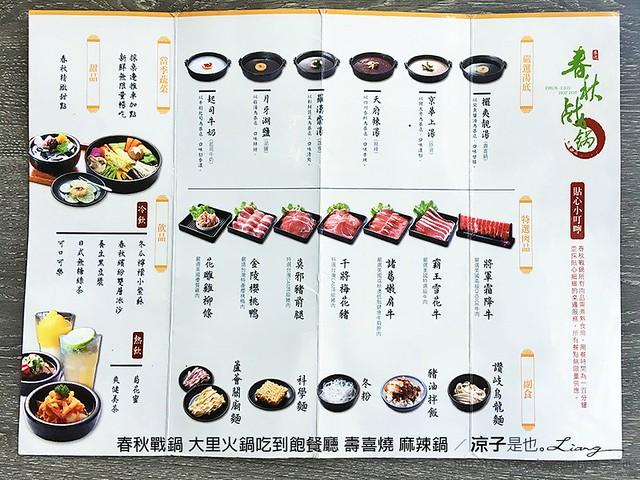 春秋戰鍋 大里火鍋吃到飽餐廳 壽喜燒 麻辣鍋 1