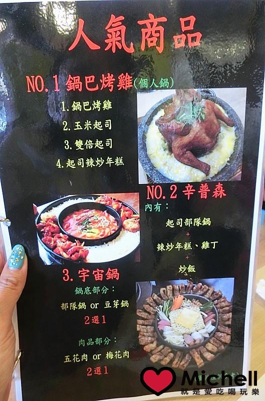 OMAYA春川炒雞-台中漢口店