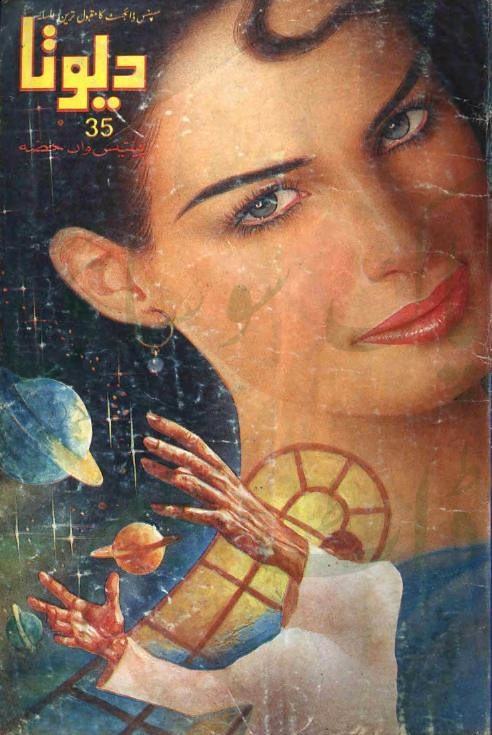 Devta Part 35-37  is a very well written complex script novel which depicts normal emotions and behaviour of human like love hate greed power and fear, writen by Mohiuddin Nawab , Mohiuddin Nawab is a very famous and popular specialy among female readers