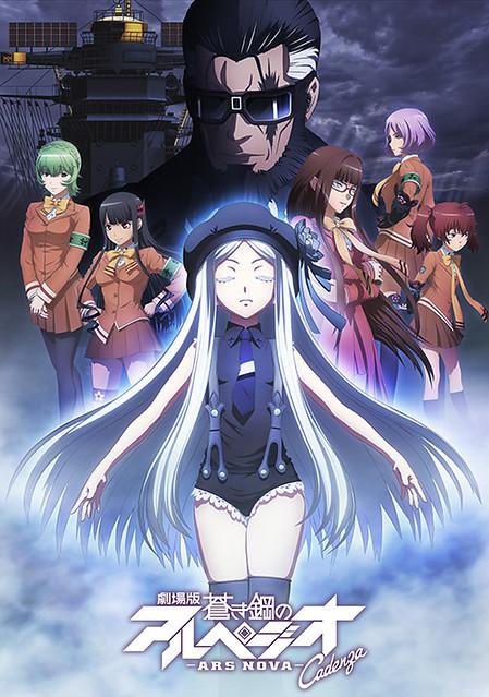 150622(4) -「渕上舞、釘宮理恵」將在8/9、8/10來台灣!劇場版《蒼藍鋼鐵戰艦 Cadenza》釋出新海報!