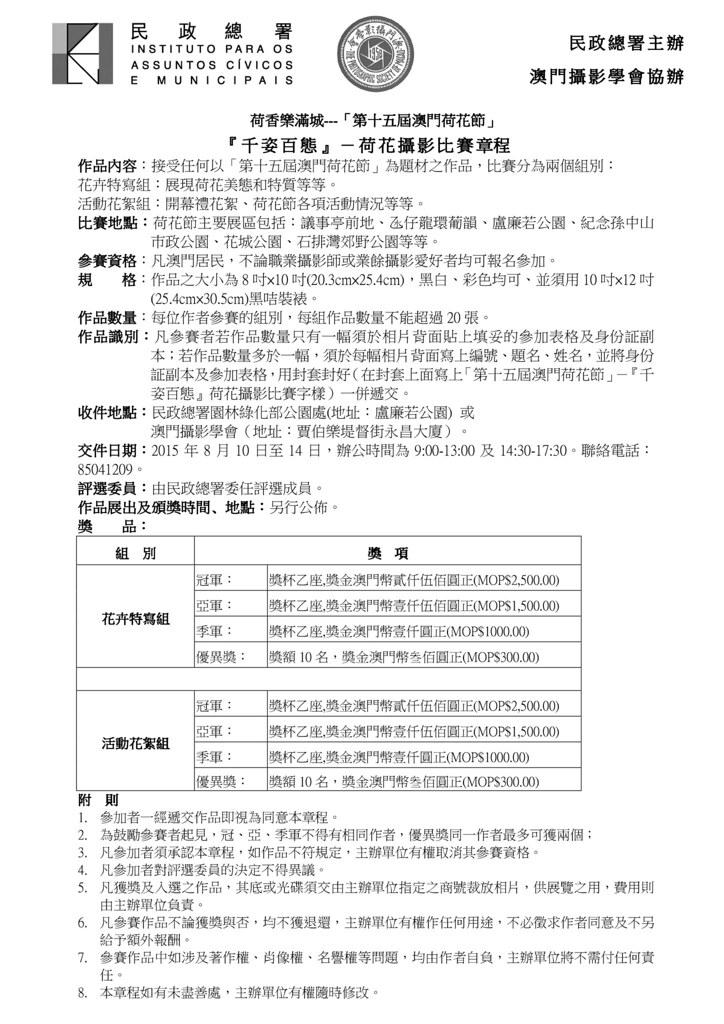 千姿百態-荷花攝影比賽章程2015