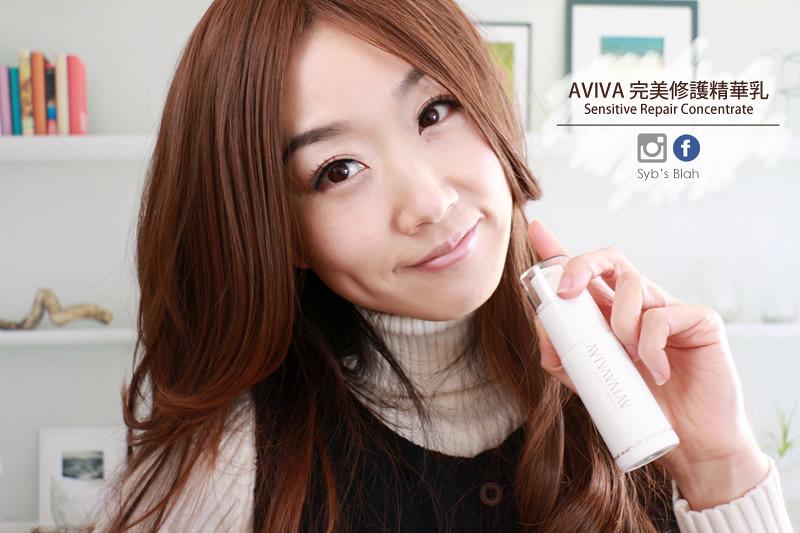 AVIVA,保養,臉部保養,保濕,抗老,抗氧化,易敏肌,敏弱肌,精華液,精華乳,試用報告