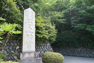 石上神宮(1)