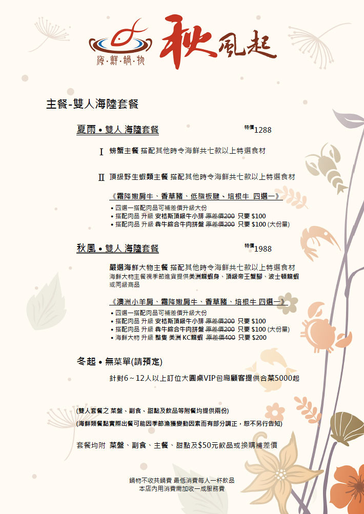 秋風起菜單-03