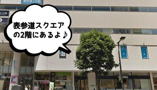 musee25-utsunomiyaomotesandousquare