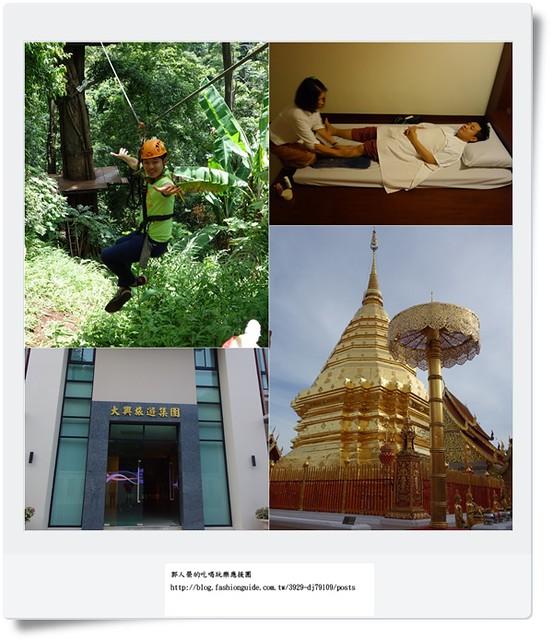 (旅遊 清邁) 清邁自由行一日遊攻略 (叢林飛翔+素帖寺+金牌特務餐廳+泰式古法按摩)