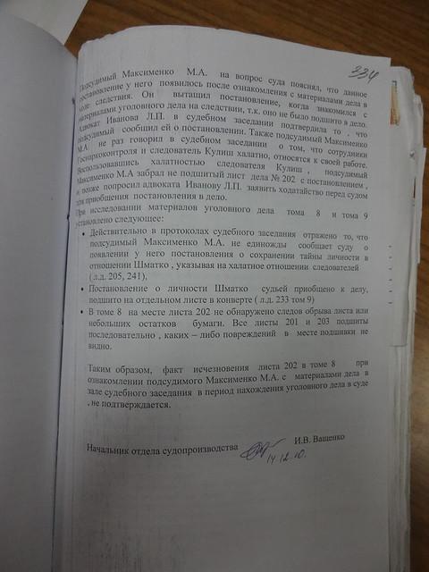 Акт служебной проверки Бердского суда (лист 2)