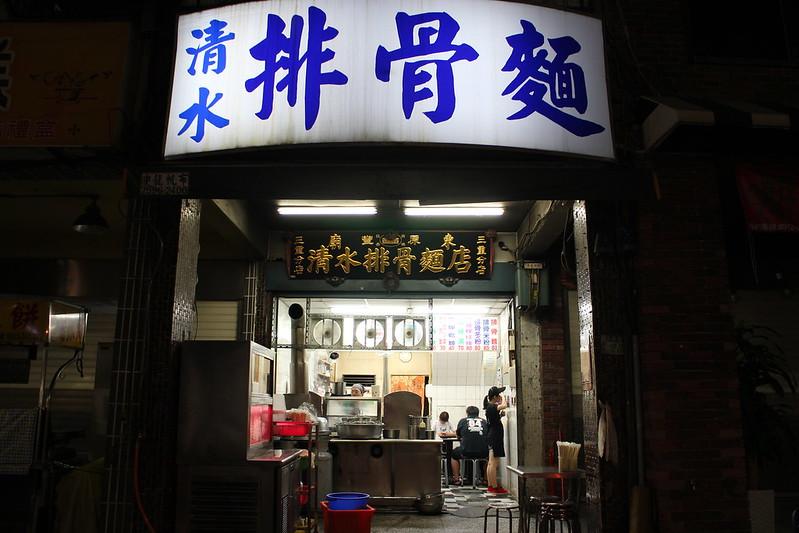 三重清水排骨酥麵,台北小吃︱台北熱炒 @陳小可的吃喝玩樂