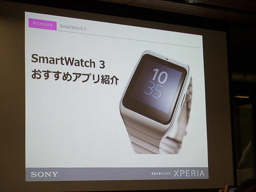 Xperia アンバサダー ミーティング スライド : Xperia Z4 Tablet アクセサリー (1) Smart Watch 3