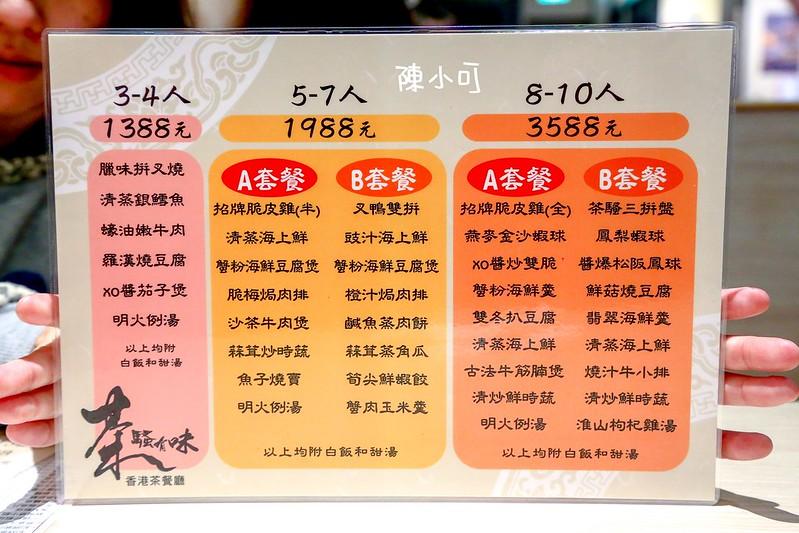 三重茶騷有味港式飲茶【三重餐廳】茶騷有味香港茶餐廳,三重好吃港式飲茶,推薦聚餐選擇(有包廂)(近台北捷運菜寮站)