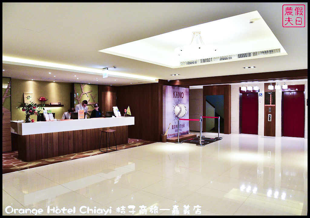 Orange Hotel Chiayi 桔子商旅—嘉義店_DSC8198