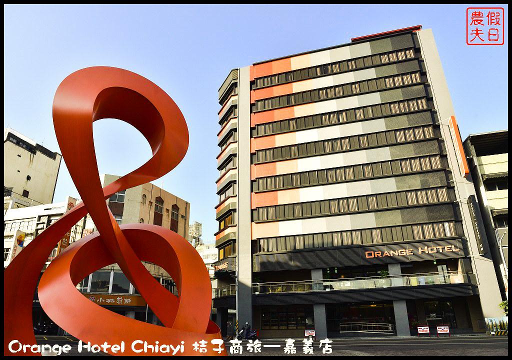 Orange Hotel Chiayi 桔子商旅—嘉義店_DSC8311