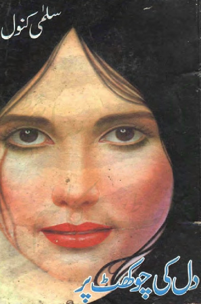 Dil Ki Chokhat Per Complete Novel By Salma Kanwal