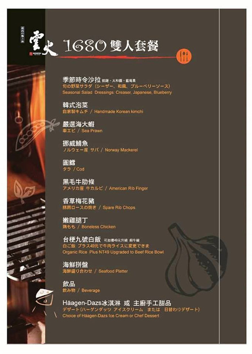 台中燒肉雲火日式燒肉菜單menu價位08