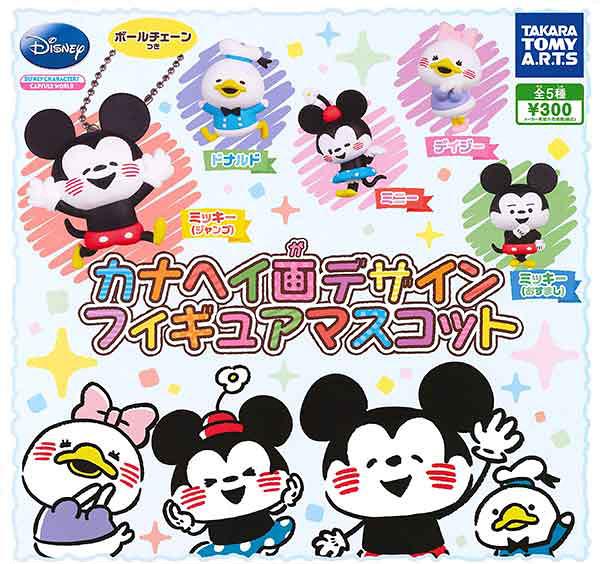 T-ARTS - Kanahei (カナヘイ)迪士尼角色轉蛋~ ディズニーキャラクター カナヘイ画デザイン フィギュアマスコット