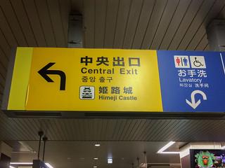 Himeji Castle at Central Exit.